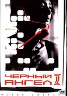 Черный ангел 2 (1999)