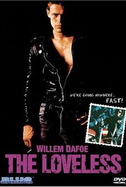 Постер фильма Без любви (1981)