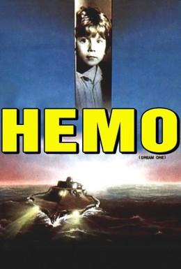 Постер фильма Немо (1984)