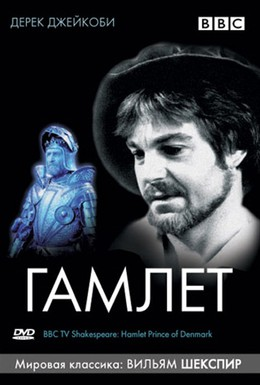 Постер фильма BBC: Гамлет (1980)