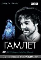 BBC: Гамлет (1980)