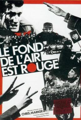 Постер фильма Цвет воздуха — красный (1977)