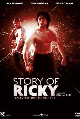 Постер фильма История о Рикки (1991)