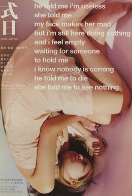 Постер фильма Ритуал (2000)