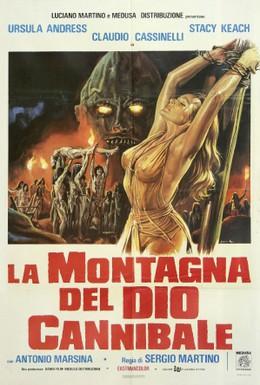 Постер фильма Бог людоедов (1978)