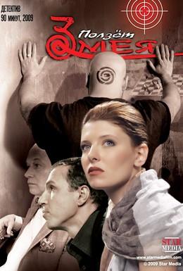 Постер фильма Ползет змея (2009)