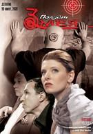 Ползет змея (2009)
