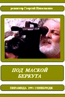 Постер фильма Под маской беркута (1991)