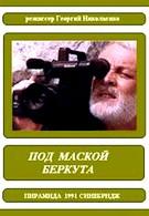 Под маской беркута (1991)