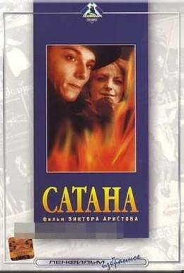 Постер фильма Сатана (1990)