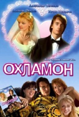 Постер фильма Охламон (2007)
