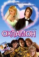 Охламон (2007)