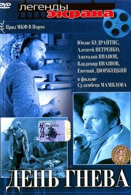 Постер фильма День гнева (1985)
