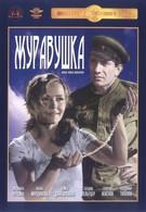 Журавушка (1969)