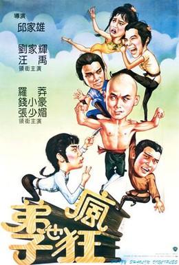 Постер фильма Чокнутые ученики Шаолиня (1985)