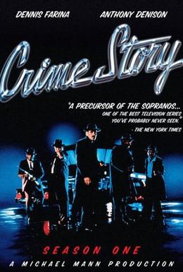 Постер фильма Криминальная история (1986)