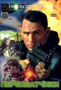 Постер фильма Перехватчики (1999)