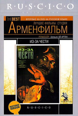 Постер фильма Из-за чести (1956)