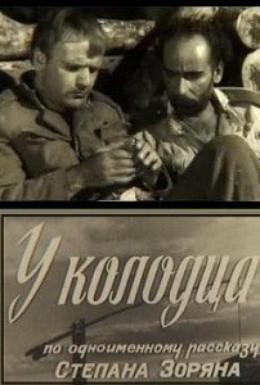 Постер фильма У колодца (1970)