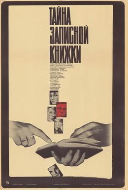 Постер фильма Тайна записной книжки (1981)