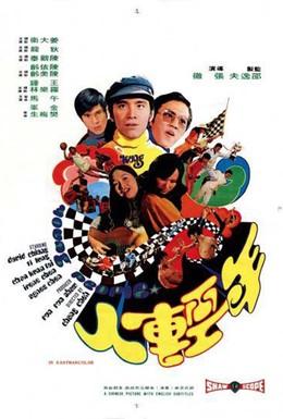 Постер фильма Молодежь (1972)