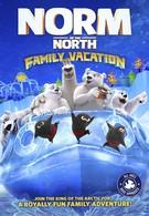 Норм и несокрушимые: Семейные каникулы (2020)
