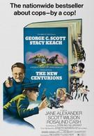Новые центурионы (1972)