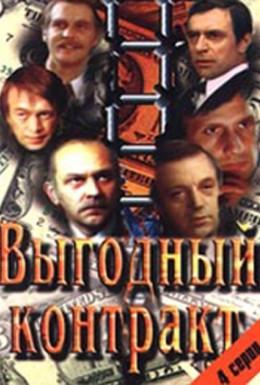 Постер фильма Выгодный контракт (1979)
