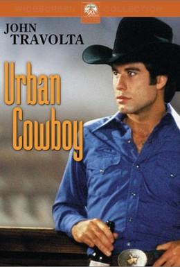 Постер фильма Городской ковбой (1980)