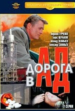 Постер фильма Дорога в ад (1988)