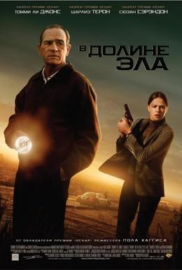 Постер фильма В долине Эла (2007)