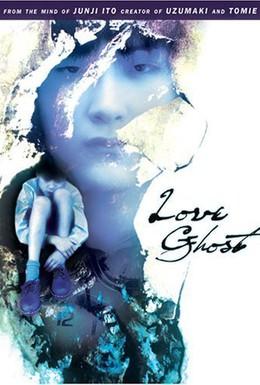 Постер фильма Любовь призрака (2001)