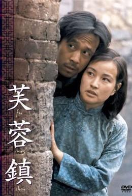 Постер фильма Городок лотосов (1986)