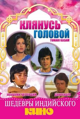 Постер фильма Клянусь головой (1978)