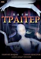 Хаги – Траггер (1994)