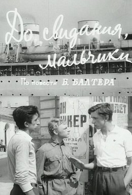 Постер фильма До свидания, мальчики! (1964)