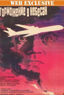 Постер фильма Торможение в небесах (1989)