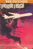 Торможение в небесах (1989)