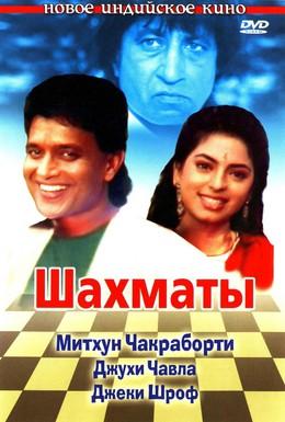 Постер фильма Шахматы (1993)