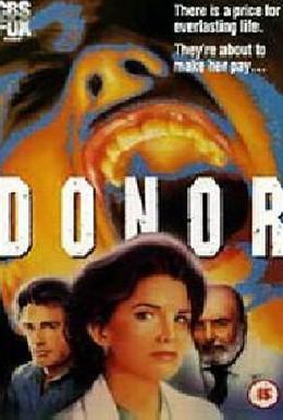 Постер фильма Донор (1990)