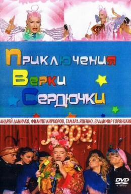 Постер фильма Приключения Верки Сердючки (2006)