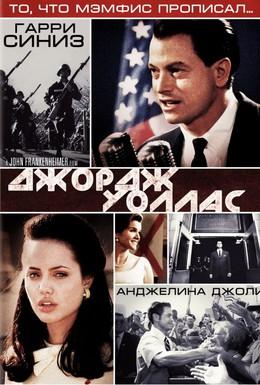 Постер фильма Джордж Уоллас (1997)