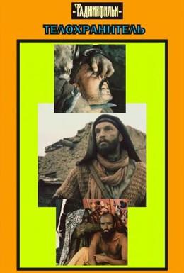 Постер фильма Телохранитель (1979)