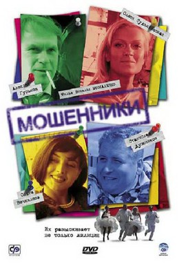 Постер фильма Мошенники (2005)