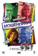 Мошенники (2005)