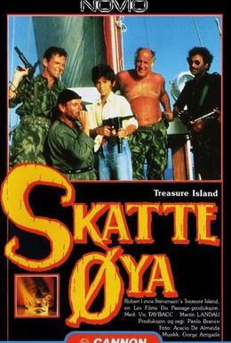 Постер фильма Остров сокровищ (1985)