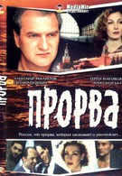 Прорва (1992)