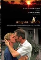 Ранчо Ангора (2006)