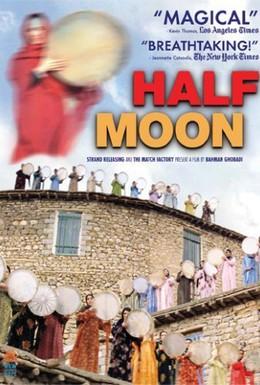 Постер фильма Полумесяц (2006)
