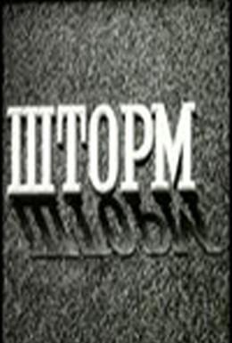 Постер фильма Шторм (1957)